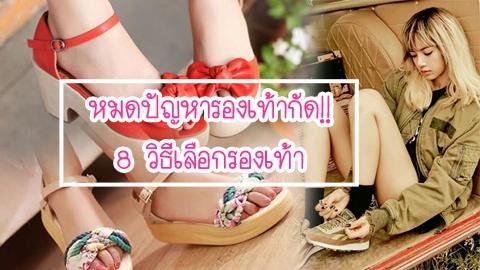หมดปัญหารองเท้ากัด!! 8 วิธีเลือกรองเท้า
