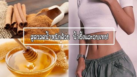 สูตรลดน้ำหนักด้วย น้ำผึ้งและอบเชย!