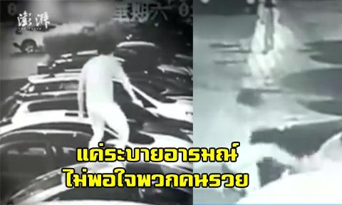 สองหนุ่มเมา อาละวาดกระโดดเหยียบ-ถีบรถหรูกว่า 20 คัน แค่เพราะอิจฉาคนรวย !!!! (คลิป)