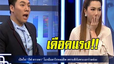 เดือดแรง!! กีฟ ดราภดา ลั่นแรง ภาษาไทยอ่อนเบอร์ไหน สำคัญตัวผิด