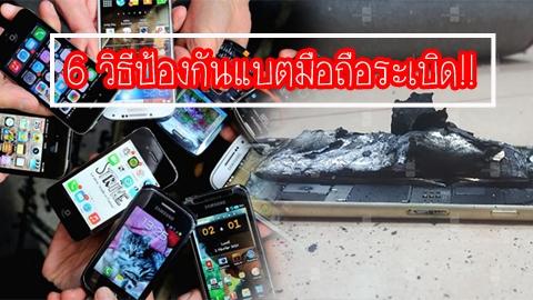 6 วิธีป้องกันแบตมือถือระเบิด!!