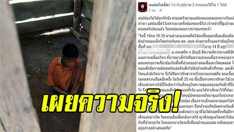 เพจดังเผยเด็กชาย 14 ปีโดนขังในห้อง เหตุเพราะผู้ปกครองกลัวออกไปซนแล้วหนีหาย