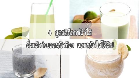 4 สูตรดีท็อกซ์ลำไส้ ดื่มแล้วช่วยลดหน้าท้อง แถมหน้าใสไร้สิว!