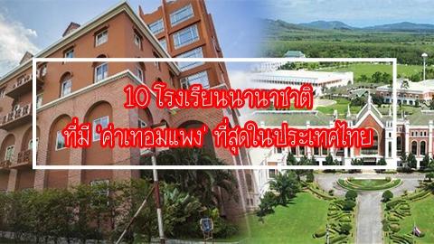 10 โรงเรียนนานาชาติที่มี