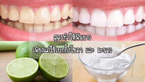 สูตรทำให้ฟันขาวได้ง่ายๆ เพียงแค่ใช้เบกกิ้งโซดา และ มะนาว