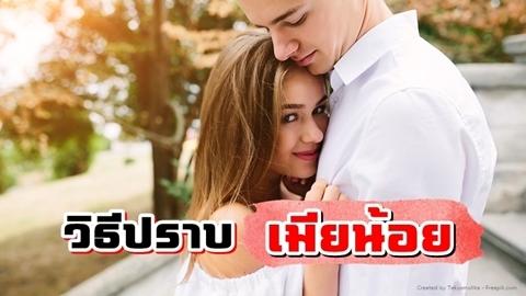 6 วิธีปราบเมียน้อย เมื่อจับได้ว่าสามีแอบคบชู้