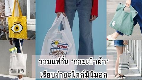 รวมแฟชั่น ''กระเป๋าผ้า'' เรียบง่ายสไตล์มินิมอล เลือกยังไงให้สะพายแล้วปัง !!
