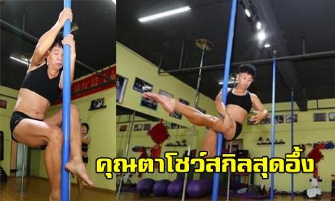 อายุไม่ใช่ปัญหา !! คุณตาวัย 70 ปี แข็งแรงมาก เต้นรูดเสา-แหกขาโชว์ เห็นแล้วสาวๆมีอาย !!!