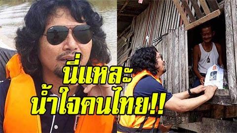 นี่แหละน้ำใจคนไทย !! เสก โลโซ ลงพื้นที่สุโขทัย ช่วยผู้ประสบภัยน้ำท่วม