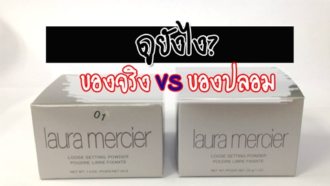 How to วิธีสอนดูแป้งฝุ่น laura mercier ของจริง VS ของปลอม
