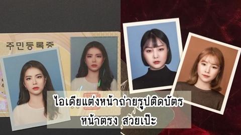 ไอเดียแต่งหน้าถ่ายรูปติดบัตรสไตล์เกาหลี หน้าตรง สวยเป๊ะ !!