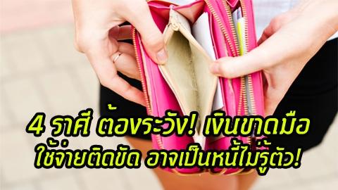 4 ราศี ต้องระวัง! เงินขาดมือ ใช้จ่ายติดขัด อาจเป็นหนี้ไม่รู้ตัว!