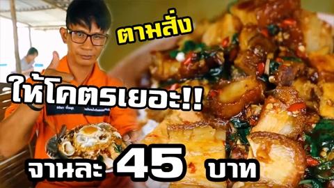 ให้โคตรเยอะ!! อาหารตามสั่งอลังกาล จานละแค่ 45 บาท !!(มีคลิป)