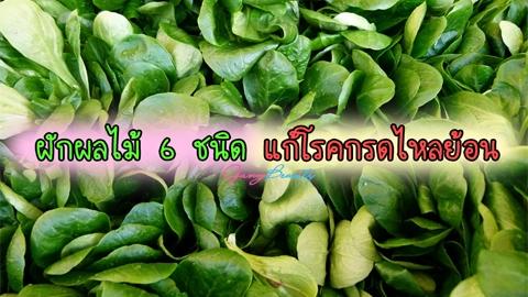 ผักผลไม้ 6 ชนิดทานช่วยแก้โรคกรดไหลย้อน