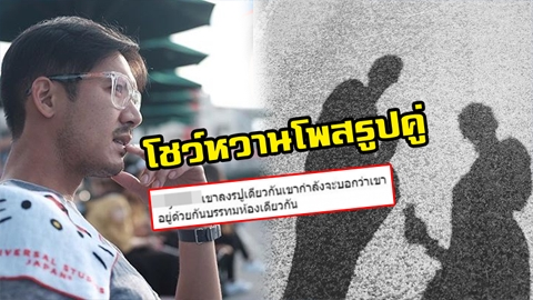 อิจจิกหมอน!! เวียร์-เบลล่า โชว์หวานโพสรูปคู่ลงไอจี แต่หยุดฟินที่แคปชั่น ชาวเน็ตแชะ!!