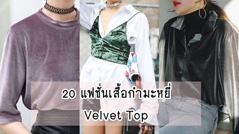 เพิ่มความเก๋ ใส่ความแพง ด้วย 20 แฟชั่นเสื้อกำมะหยี่ Velvet Top !!