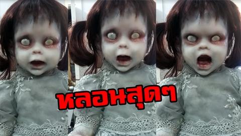 เอาไปเล่นสักตัวมั้ย!! ตุ๊กตาซอมบี้เด็กผู้หญิง ขยับได้เพิ่มความหลอนไปอีก!!(มีคลิป)