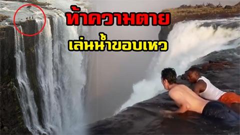 ท้าความตาย!! กล้ามั้ยเล่นน้ำตกที่ขอบเหว สูงลิบ ฉายา ''สระน้ำปีศาจ''(มีคลิป)