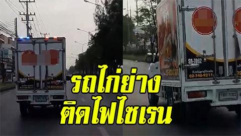 ชาวเน็ตวิจารณ์ยับ!! รถไก่ย่างเอาไฟไซเรนมาติดมั่ว ตีเนียนวิ่งบนถนน