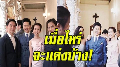 หวานมาก!! โต๋ จูงมือ ไบร์ท ร่วมงานแต่งเพื่อน คนแซวสนั่นเมื่อไหร่จะแต่งบ้าง!
