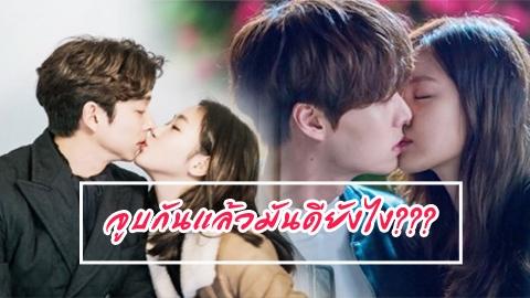 จูบกันแล้วมันดียังไง??? 6 ข้อดีของการจูบ