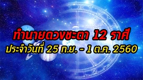 เช็คดวงชะตา 12 ราศี ประจำวันที่ 25 ก.ย. - 1 ต.ค. 2560