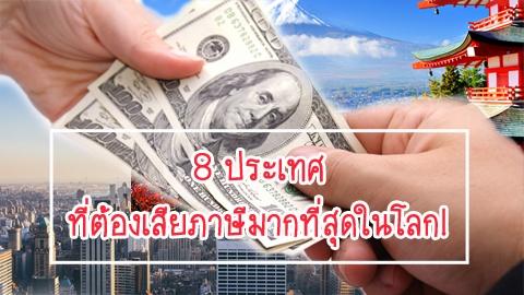 8 ประเทศที่ต้องเสียภาษีมากที่สุดในโลก!