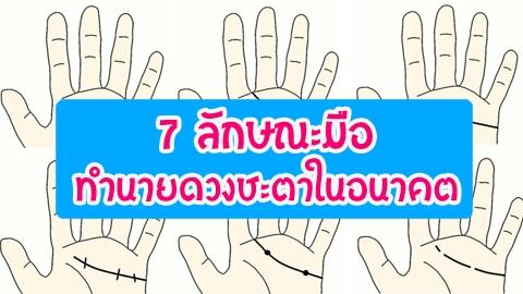 7 ลักษณะมือ ทำนายดวงชะตาในอนาคตได้อย่างแม่นยำ!