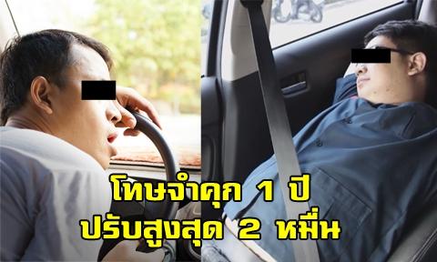 เตือนพวกหลบด่านนอน !! เมาแล้วขับรถ ถึงจอดนอนข้างทาง ก็ผิดกฏหมายเมาแล้วขับอยู่ดี !!!