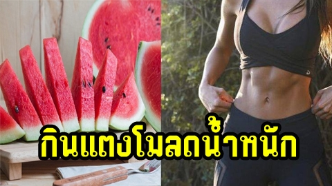 สูตรแตงโมลดน้ำหนัก กินแค่ 5 วันเห็นผลชัดเจน!