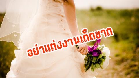 อ่านซะ! อย่าแต่งงานเพราะ...เหตุผลเหล่านี้เด็ดขาด