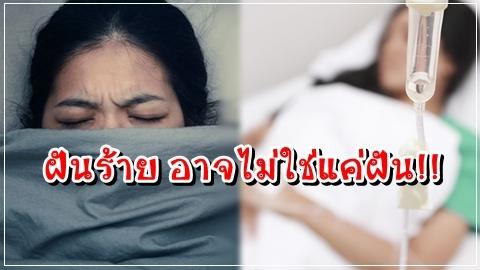 ฝันร้าย คำเตือนอันตราย ฝันว่าอะไร ต้องรีบเช็คโรค!