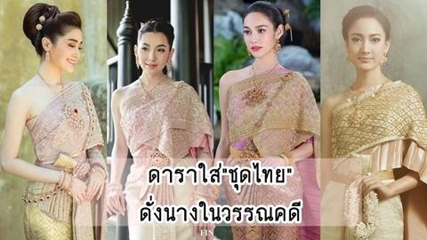 รวม 30 ภาพ ดาราใส่''ชุดไทย'' สวยหวาน เลอค่า ดั่งนางในวรรณคดี !!