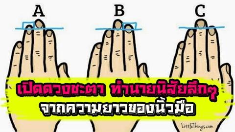 เปิดดวงชะตา ทำนายนิสัยลึกๆ จากความยาวของนิ้วมือ!
