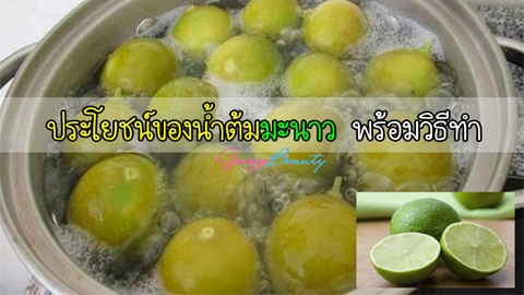 ประโยชน์น้ำต้มมะนาว พร้อมบอกสูตรวิธีทำ