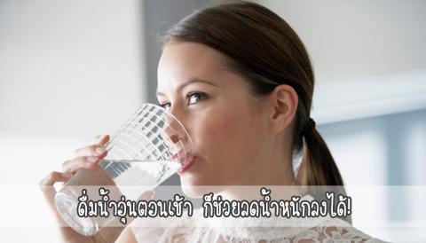 ดื่มน้ำอุ่นตอนเช้า ก็ช่วยลดน้ำหนักลงได้!