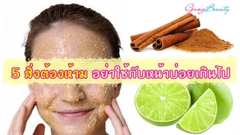 5 สิ่งต้องห้าม ที่อย่าใช้ทาบนใบหน้าบ่อยเกินไป