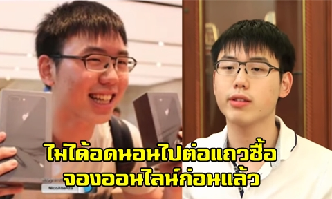 ดราม่า !! นักเรียนไทยที่สิงคโปร์วัย 20 ปี ซื้อไอไฟน 8 คนแรก สังคมโซเชียลถามทำไมไม่เอาเงินไปทำบุญ !!