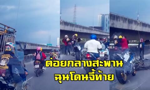 ต่อยกันกลางสะพาน ฉุนบิ๊กไบก์ขับรถจี้ท้าย บิดรถใส่เสียงดัง ก่อนซัดกันนัวหมวกกันน็อคหลุด !!!