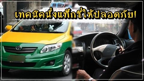 ผู้หญิงควรรู้อย่างแรง!! 4 วิธีง่ายๆ นั่งแท็กซี่ให้ปลอดภัย!