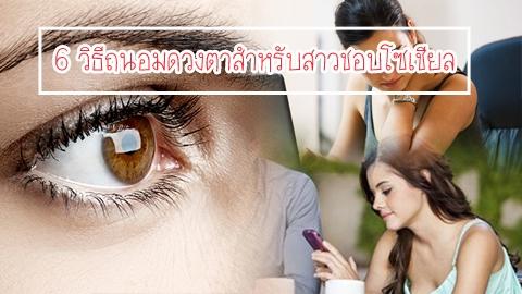 6 วิธีถนอมดวงตาสำหรับสาวชอบโซเชียล