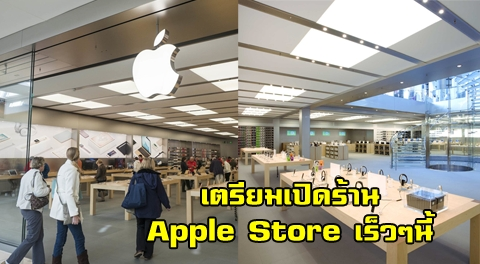 Apple คอนเฟิร์มเตรียมเปิดร้าน Apple Store สาขาแรกที่ประเทศไทย หลังมีประกาศรับสมัครงานอย่างเป็นทางการ !!!