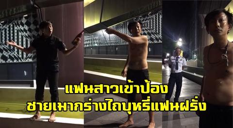 หนุ่มเมากร่างหน้าห้าง ไถบุหรี่หนุ่มฝรั่ง ก่อนแฟนสาวชายไทยเข้าปกป้องแฟน-ด่ากันยับ ก่อนหนุ่ม