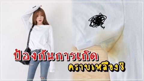 3 วิธีป้องกันคราบเหลือง ถนอมเสื้อขาว ใส่ได้นาน!