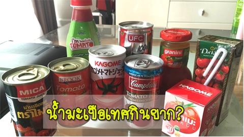 รีวิวน้ำมะเขือเทศ สำหรับคนไม่ชอบดื่ม แต่อยากผิวขาวใส !!
