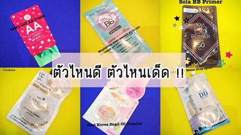 จัดเต็ม 12 ครีมซองเซเว่น AA BB CC DD มาหมด ตัวไหนดี ตัวไหนเด็ด !!