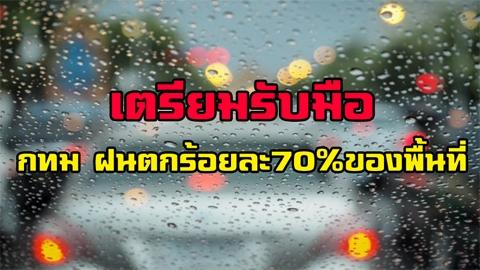 ฝนถล่ม!! วันศุกร์หรรษา ไทยมีฝนเพิ่ม กทม.ตกร้อยละ70ของพื้นที่