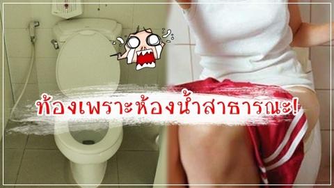 ชี้แจงอีกที! ตั้งท้องเพราะเข้าห้องน้ำสาธารณะ จริงหรือมั่ว!!
