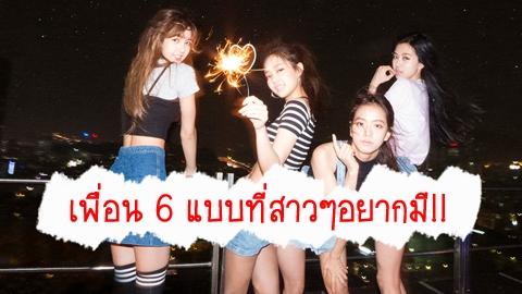 เพื่อน 6 แบบที่สาวๆอยากมี!!!