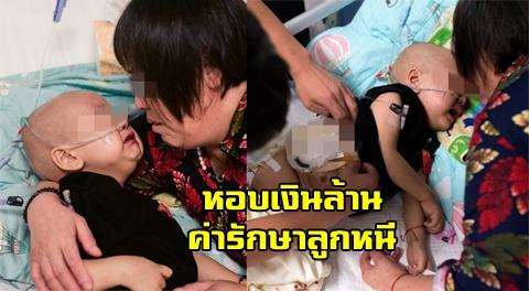 สลด !! แม่แท้ๆหอบเงินล้าน ค่ารักษาลูกทารกป่วยมะเร็งตับหนี ปล่อยทิ้งลูกชายวัย 6 เดือนให้สาม